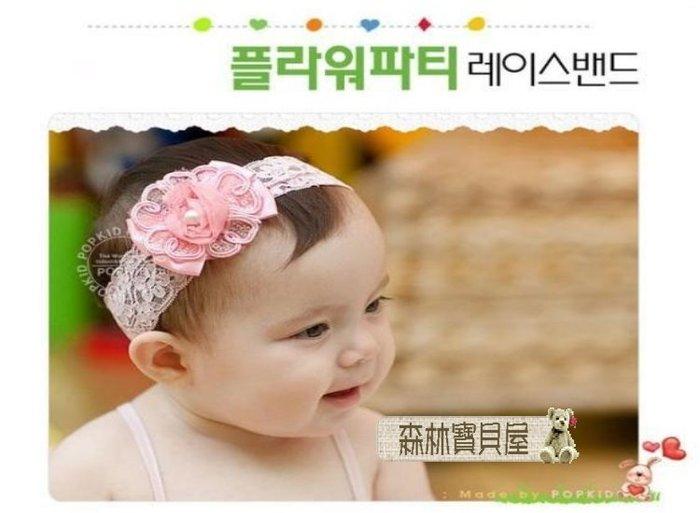 森林寶貝屋~韓款~寶寶可愛珍珠蕾絲髮飾~幼兒蕾絲髮帶~嬰兒髮飾~兒童頭帶~娃娃髮飾~髮箍~拍照必備