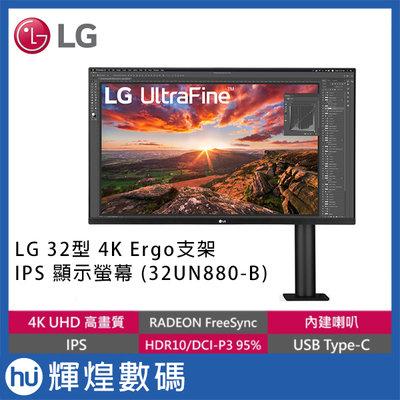 LG 32UN880-B 32型 IPS【4K智慧懸浮螢幕】Type-C/HDR10/內建喇叭/Ergo智慧支架