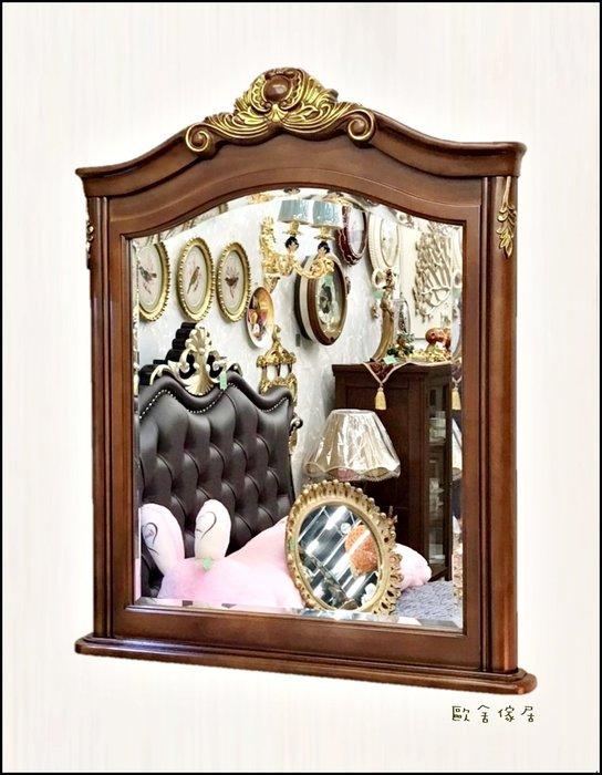 歐式古典風 立體描金木製造型玄關鏡 高質感 大尺寸立體穿衣鏡化妝鏡壁鏡掛鏡吊鏡子立鏡【歐舍家居】