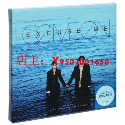 【樂視】正版 打擾一下樂團:COME ON Excuse Me 2019專輯 CD唱片 精美盒裝