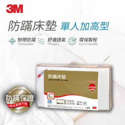 東亞熱銷-*3M 防蹣床墊中密度加高型(3.5X6.2 單人)-ccyc coll