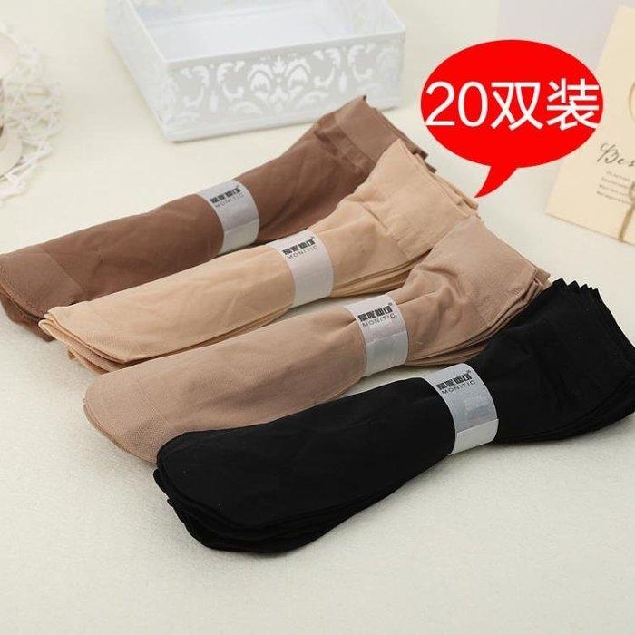 20雙天鵝絨薄款短絲襪女士黑色肉色襪子秋冬防勾絲短襪絲襪子