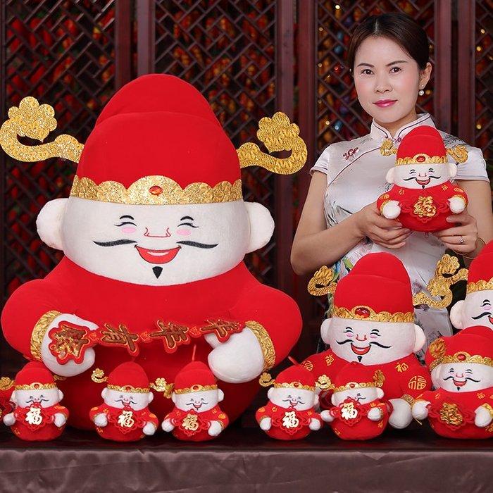 【berry_lin107營業中】新年裝飾春節過年布藝財神娃娃掛件公司開張喬遷禮物送朋友家居品