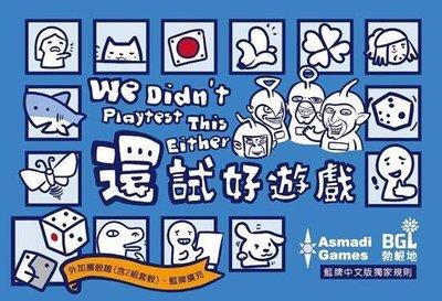 還試好遊戲 We Didn't Playtest This Either 繁體中文版 高雄龐奇桌遊
