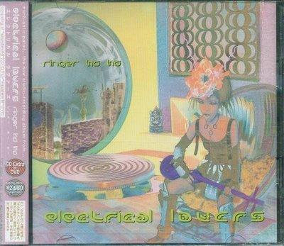 (甲上) Electrical LOVERS - Ringer ho ho - CD+DVD