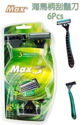 MAX 3 海馬流線型刮鬍刀