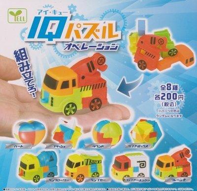 【奇蹟@蛋】YELL (轉蛋) IQ魔方立體拼圖 全8種 整套販售  NO:5621