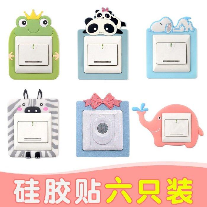 插座貼 可水洗夜光開關貼牆貼保護套  簡約家用客廳臥室插座裝飾套6個裝