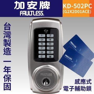 【TRENY直營】加安牌 (KD-502PC 1ACE) 按鍵電子輔助鎖 三式 門鎖 台灣製造 一年保固 4090