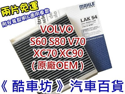 兩片免運《酷車坊》MAHLE 原廠正廠OEM 活性碳冷氣濾網 VOLVO S80 S60 另 空氣濾芯 機油芯
