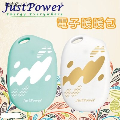 Just Power 電子暖暖包 / 暖暖蛋 (暖心白+暖心Tiffany藍) ·缺貨中·