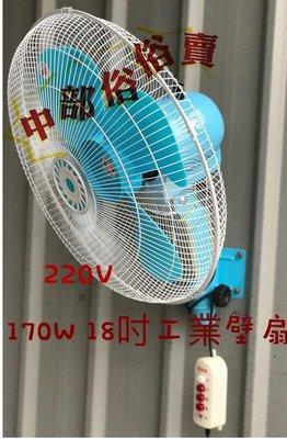 『中部批發』220V 18吋 壁扇 工業壁扇 電風扇 擺頭扇 太空扇 掛壁不占空間 插壁扇 掛壁扇(台灣製造)