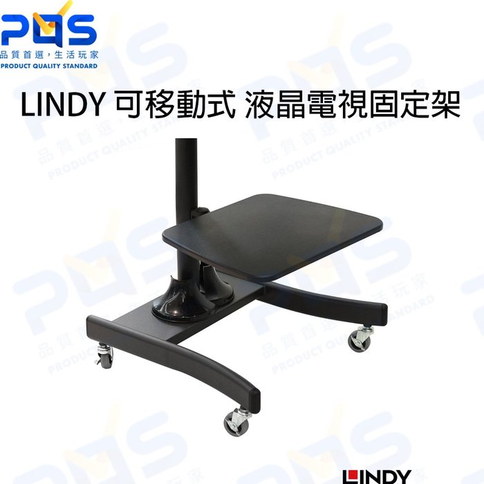 訂購 LINDY 林帝 可移動式 液晶電視固定架 電視周邊 螢幕架 移動架 免運費 台南PQS