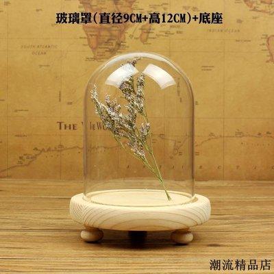 展示盒 玻璃罩 展示臺 不含飾品 永生花玻璃罩diy裝飾品創意桌面擺件干花透明微景觀防塵玻璃罩子