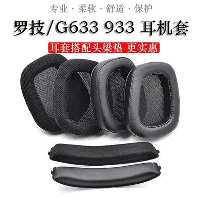 耳機套 耳罩 耳套 耳帽 耳塞 適用Logitech羅技G533 G633 G933耳機套海綿套耳棉耳罩透氣網配件