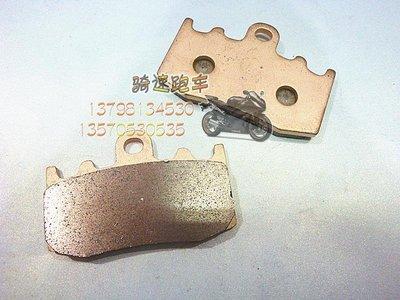Dg精選優品鋪 寶馬 R1200GS/Adventure (Spoke wheels) 05-11年 燒結前剎車片