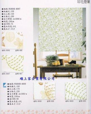 [上品窗簾  ] P35.65.66捲簾--只有遮蔽--72元/才含安裝