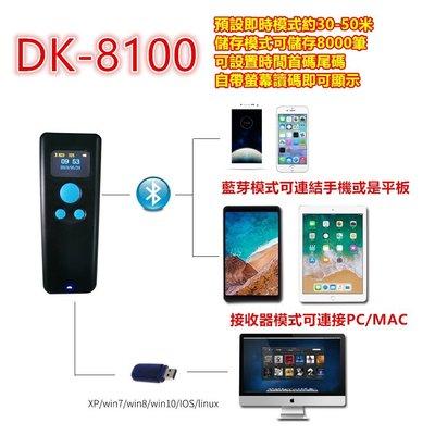 『皇威年中特價』現貨免等DK-8100無線/藍芽/有線/多模式雷射螢幕型資料收集器