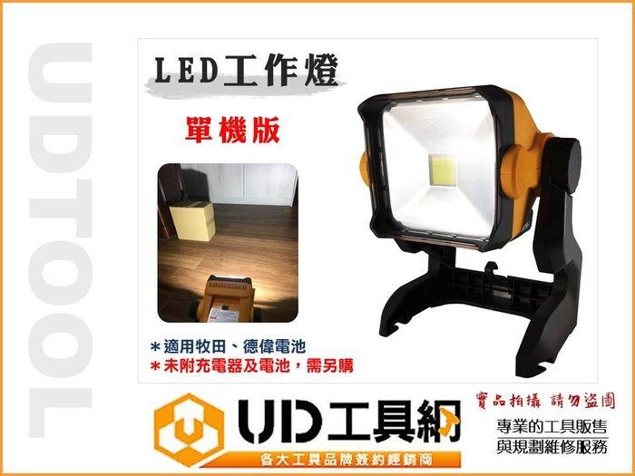 @UD工具網@ LED工作燈 適用 18V牧田電池 德偉電池 照明燈 探照燈 LED燈 手電燈 電燈 充電式工作燈