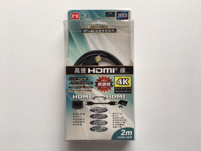 【大囍本舖】HDMI高畫質影音線2米╱全面升級新規格