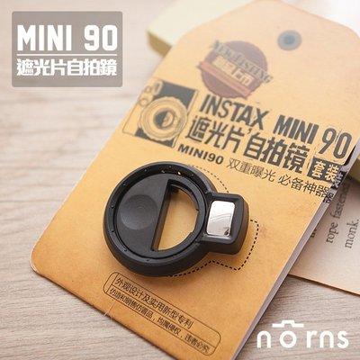 Norns 黑色 instax mini90 拍立得 相機遮光片 自拍鏡  【重曝好幫手、好拔、好裝】