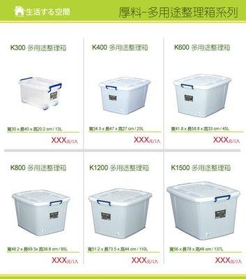 『5個以上另有優惠』K1500滑輪整理箱/厚料/換季收納/棉被收納箱/衣物收納/搬家收納/道具收納箱/雜物收納/生活空間