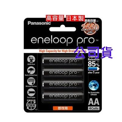 [板橋富豪相機] Panasonic eneloop Pro 3號充電電池2550mAh 低自放電  4顆~國際牌公司貨日本製