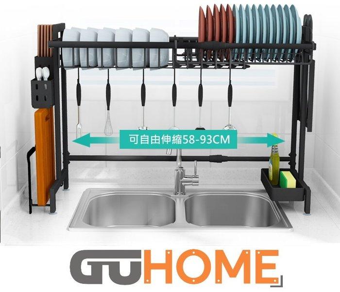 GUhome 黑色水槽架 刀架+筷勺架 可伸縮 不銹鋼 廚房 水槽 置物架 晾放碗架 碟筷 收納 洗菜盆 洗碗池 瀝水架