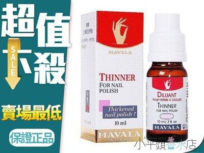 《小平頭香水店》瑞士 MAVALA 美華麗 THINNER 開甲水 10ml
