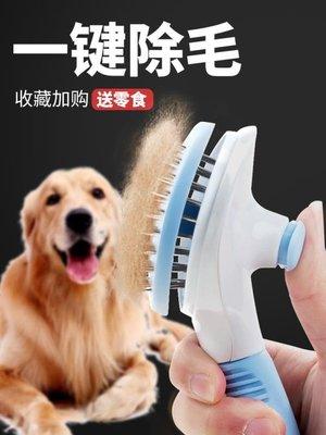 狗毛梳子寵物梳毛刷器脫毛針梳泰迪金毛大型犬專用擼貓咪狗狗用品