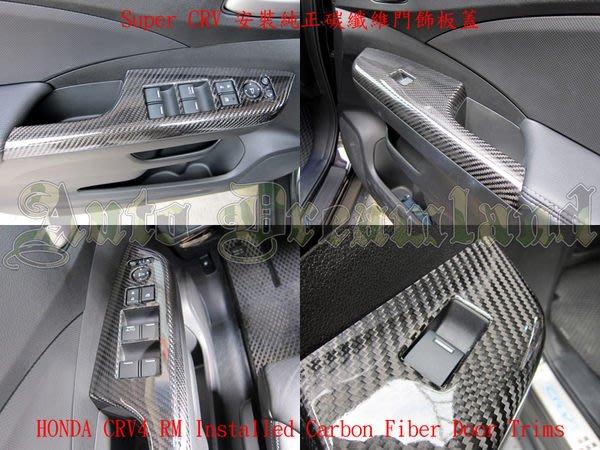 Honda 本田 Super 超級 CR-V CRV4 CRV 四代 4代 純正 碳纖維 Carbon 飾板 後照鏡 方向盤 門板 排擋