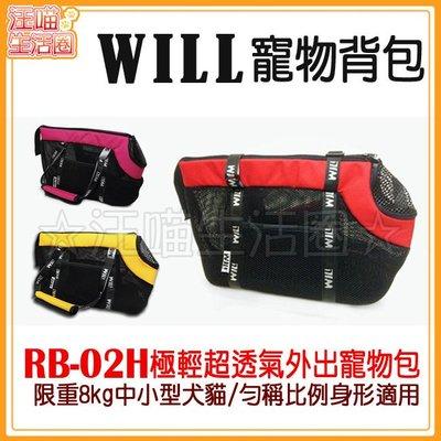 ☆汪喵生活圈☆WILL RB-02H 繽紛/黑色 外出寵物包(小尺寸) RB02H 寵物背包