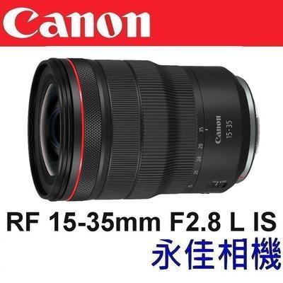 永佳相機_Canon RF 15-35...