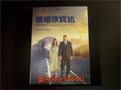 [DVD] - 離婚歐買尬 : 第一季 Divorce ( 得利公司貨 )