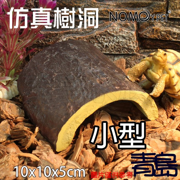 Y。。。青島水族。。。NS-21中國NOMO諾摩-仿真樹洞 藏身樹皮.棲息木屋  洞穴 守宮 烏龜 躲避 躲藏==小型