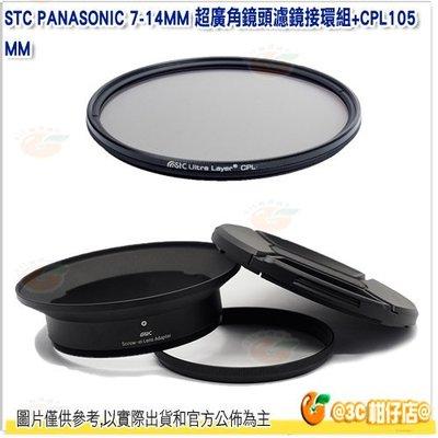 @3C柑仔店@ STC 超廣角鏡頭 濾鏡接環組 + CPL 105mm for Panasonic 7-14mm 偏光鏡
