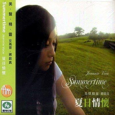 夏日情懷 Summertime / 蔣啟真 Jeannie Voce / 入圍2008傳藝類金曲獎最佳演唱獎 --- 18770025