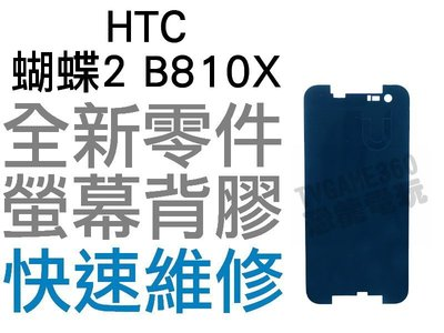 HTC 蝴蝶2 Butterfly2 B810X 螢幕背膠 黏膠 背膠 液晶背膠 全新零件 專業維修【台中恐龍電玩】