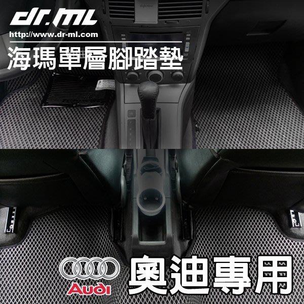 AUDI 奧迪【海瑪腳踏墊】台灣製 海馬 A1 A3 A4 A5 A6 A7 A8 TT Avant Q3 Q5 Q7