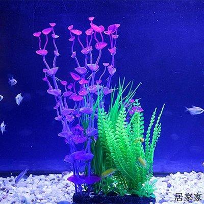 魚缸裝飾 魚缸造景擺飾 仿真水草假水草魚缸水族箱造景布景魚缸裝飾仿真草金錢紅綠紫自選全館免運價格下殺