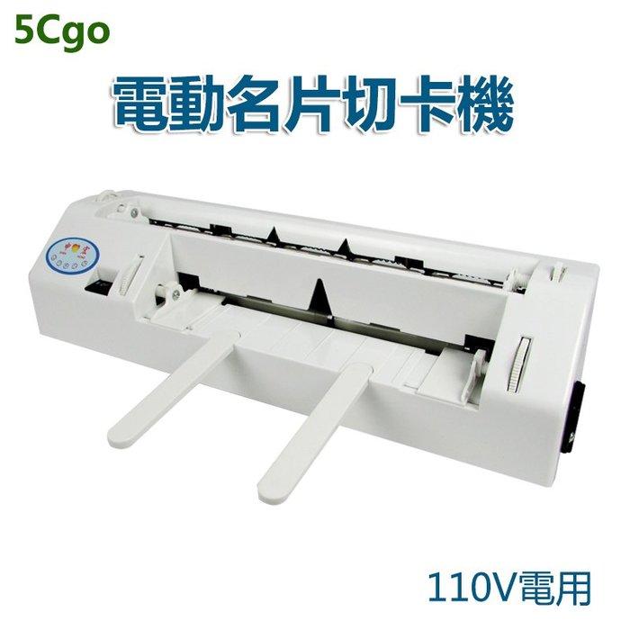 5Cgo【批發】重型微調電動名片切卡機自動名片機切割機名片裁切刀切紙機 17613314687