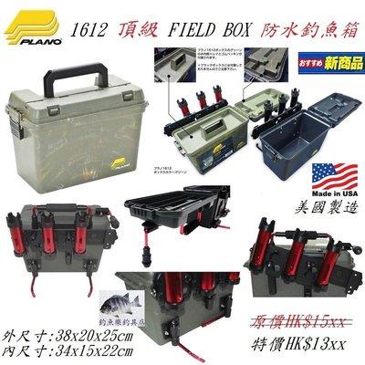 日本製 PLANO 1612 FIELD BOX 頂級防水釣魚箱