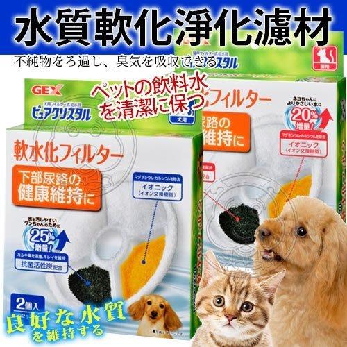 【??培菓寵物48H出貨??】GEX》犬|貓活性碳+水質軟化淨化濾材(1盒2入)特價173元自取不打折