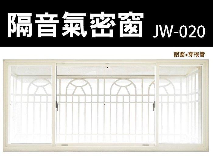 JW-020 隔音氣密窗,景觀窗 百頁窗 鋁鋼構 採光罩 鋁窗 落地門 快速捲門 折疊紗窗 玻璃隔間 原廠 正新 大和賞