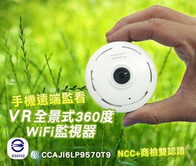 台灣保固店發票小監視器超廣角360度監視器全景IP攝影機VR360度全景360度WiFi監視器環景無死角無線IP監視器