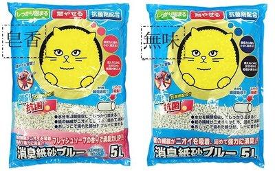 韋民Super Cat大頭貓消臭紙砂 紙沙 可分解貓沙 環保貓砂 5L《皂香味》小資女3包1,050元