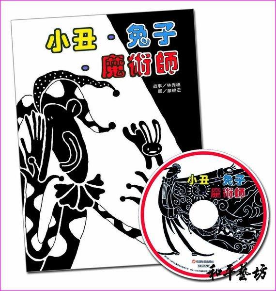 和平藝坊全新分享~上誼4-8歲.小丑.兔子.魔術師(+DVD版)原價$350元.特賣只要$265元