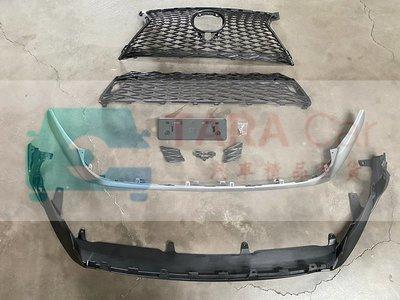 14 15 16 17年 凌志 LEXUS NX200 NX200T NX300 升級F版 F-SPORT 水箱罩+下巴