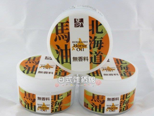 *日式雜貨館*日本北海道 昭和新山 熊牧場純馬油 80ml 買2瓶免運+送昆布糖1包 現貨