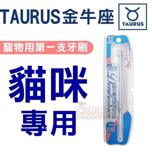 *COCO*Taurus金牛座寵物的第一支牙刷-貓專用牙刷-超軟Q牙齒清潔口腔護理(適用全貓種)
